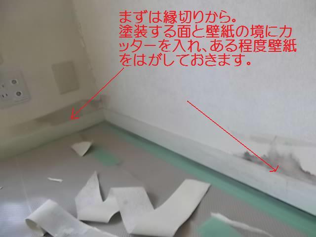 塗装です_c0186441_218238.jpg