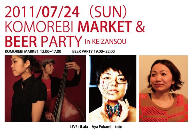 2011/07/24(日)こもれびマーケットとビールパーティー in 渓山荘_a0026058_19371874.jpg