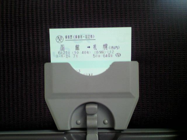 切符_b0106766_23231376.jpg