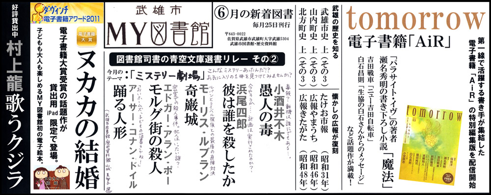 武雄市MY図書館と小松政。_d0047811_21425160.jpg