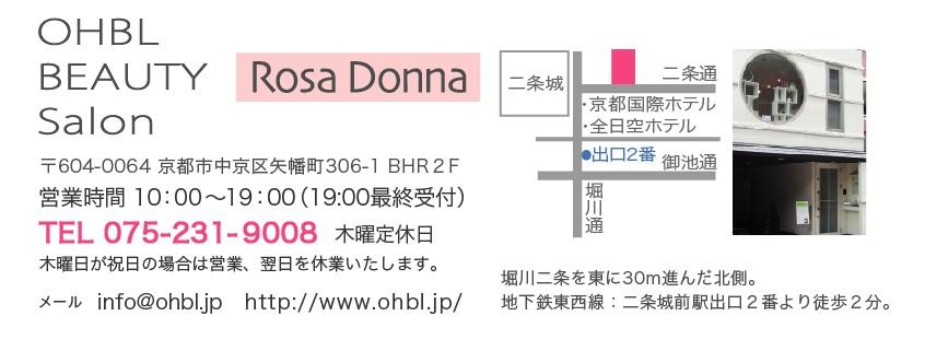 京都OHBL 2011RosaDonnaサマーセール開催!_f0046418_19242759.jpg