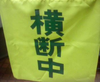 日課の防犯・交通安全指導 2011年6月24日朝 _d0150722_10593589.jpg