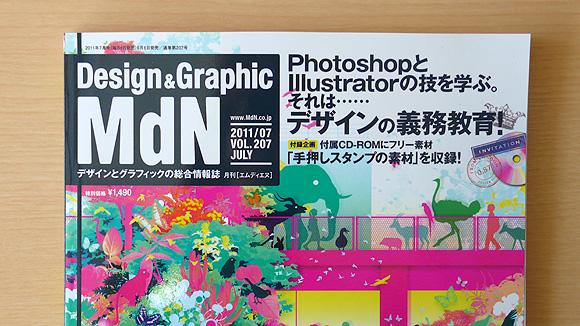 MEDIA|MdN 7月号|必修科目のデザイン表現72_e0206124_1834676.jpg