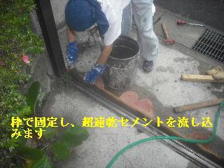 震災復旧工事 玄関サッシ 他_f0031037_23133663.jpg