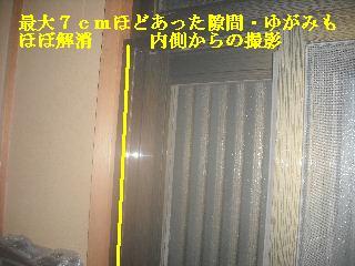 震災復旧工事 玄関サッシ 他_f0031037_23142931.jpg
