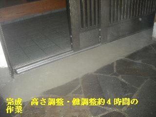 震災復旧工事 玄関サッシ 他_f0031037_2314395.jpg