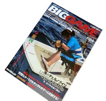 BIGGAME誌 最新刊24号 ルアーズカタログ2011合併号 発売!【カジキ マグロ トローリング】_f0009039_9465528.jpg