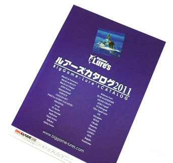 BIGGAME誌 最新刊24号 ルアーズカタログ2011合併号 発売!【カジキ マグロ トローリング】_f0009039_9471956.jpg