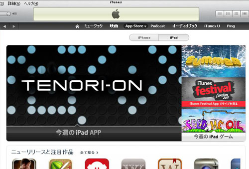 App StoreでTNR-iのバナー広告スタート_d0074455_20141146.jpg