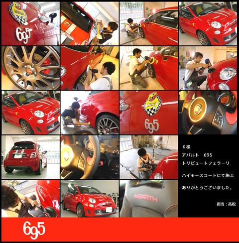アバルト695 トリビュート・フェラーリ ハイモースコート施工_d0147165_14334895.jpg