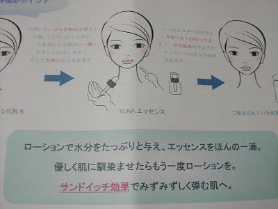 雪花(YUNA)のローション&エッセンス_e0135287_18374633.jpg