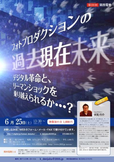 明日は関西電塾 6月24日(金)2982_b0069507_621524.jpg