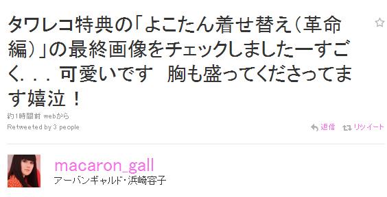 告知*スカート革命_e0177207_084235.jpg