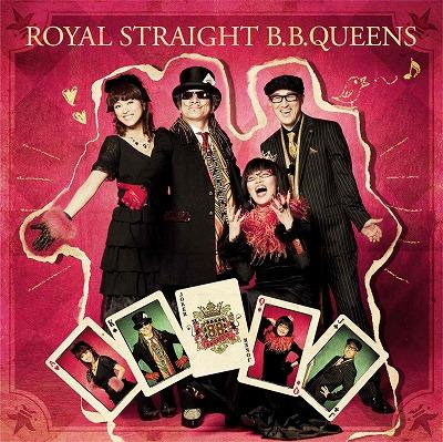 B.Bクィーンズのアルバム「ROYAL STRAIGHT B.B.QUEENS」7/20発売決定!!_e0025035_21214064.jpg