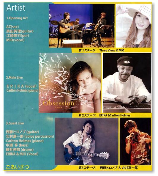 春の日本ツアーと、夏の日本ツアースケジュール_a0150139_4583461.jpg