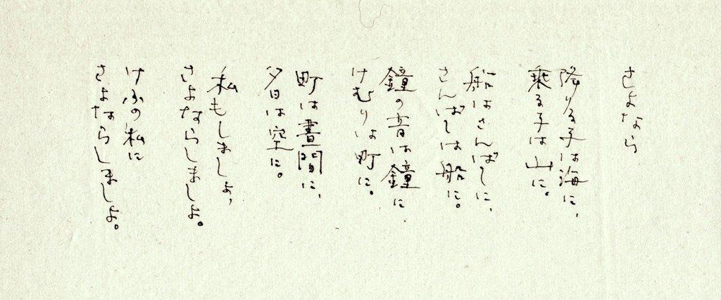 金子みすゞ_f0159856_84846.jpg