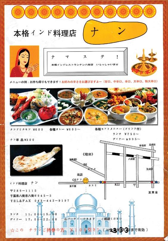すごく美味しいインド料理店ご紹介!_b0019674_23535067.jpg