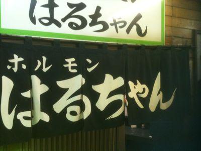 大雪山へ 旭川グルメ編その1 ~縦走の消費カロリーを上回る食欲~_b0219778_17441684.jpg