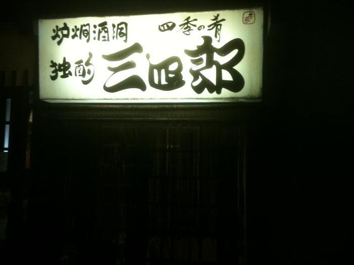 大雪山へ 旭川グルメ編その1 ~縦走の消費カロリーを上回る食欲~_b0219778_1756149.jpg