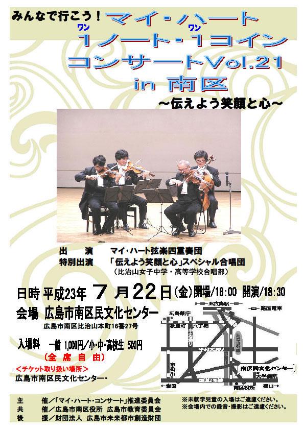 コンサートお知らせ♪_a0047200_15592562.jpg