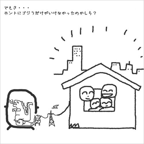6/25 ゴジラ発電_a0120304_318438.jpg