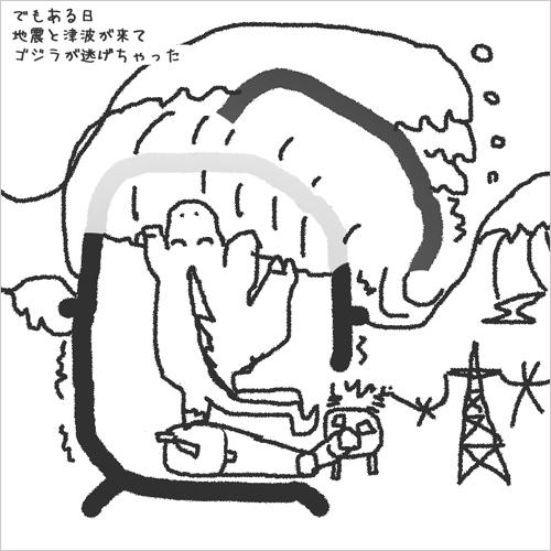 6/25 ゴジラ発電_a0120304_318629.jpg
