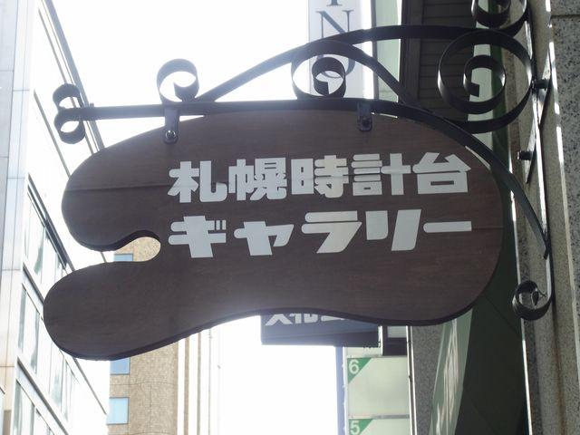 久しぶりの大通公園_c0025115_21232880.jpg