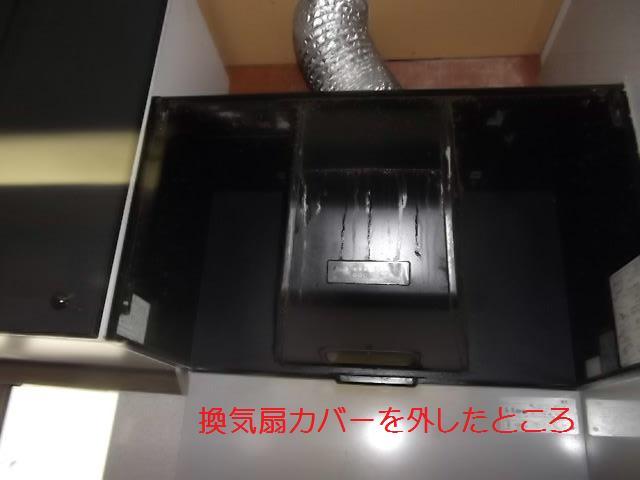 換気扇、トイレ、汚水マス洗浄_c0186441_1927639.jpg