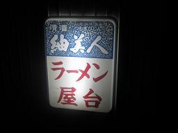 ら35/'11①(初)『ラーメン屋台』@守谷_a0139242_7184981.jpg