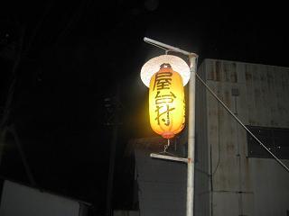 ら35/'11①(初)『ラーメン屋台』@守谷_a0139242_728557.jpg