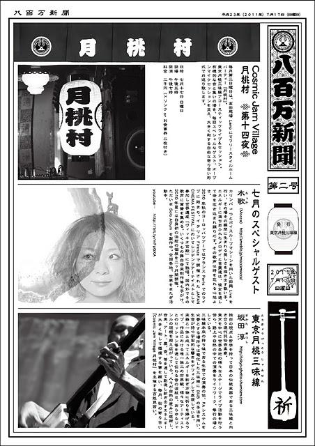 「八百万新聞」第二号にて 筆名:吉本素直名義で毎月詩の寄稿をさせて頂いております。_d0158942_13157100.jpg