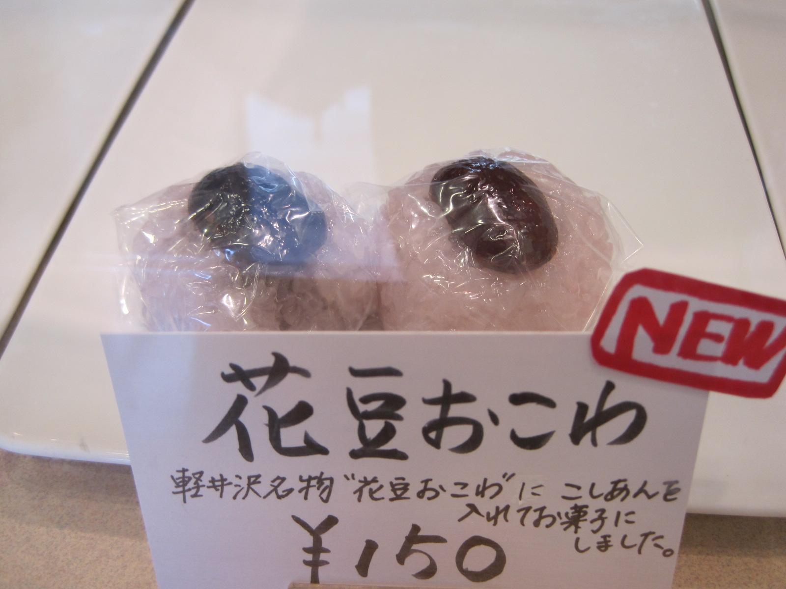 和菓子 和 の新作_f0236260_2123274.jpg