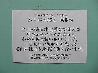 少し遡って、奥社鳥居の新調と例祭での義捐活動_b0123970_029886.jpg