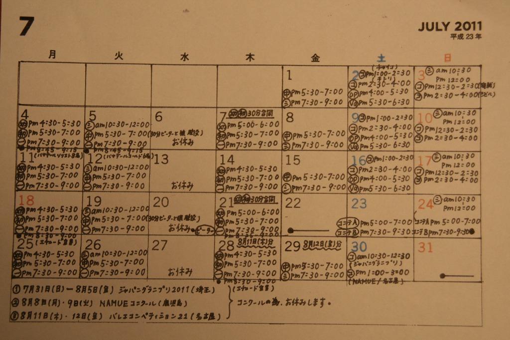2011年7月のスケジュール_d0168679_10142360.jpg