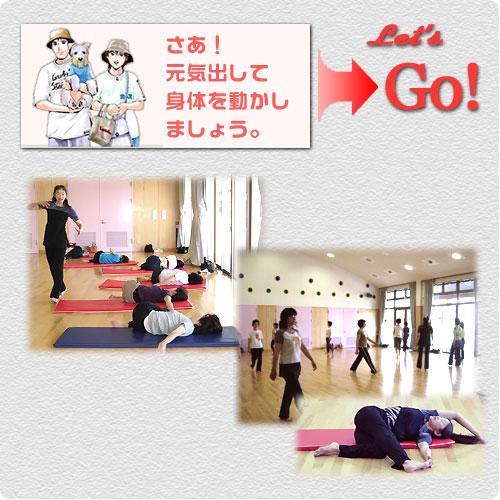 さあ、元気出して健康教室「からだ塾 野洲クラス」に参加しましょう!