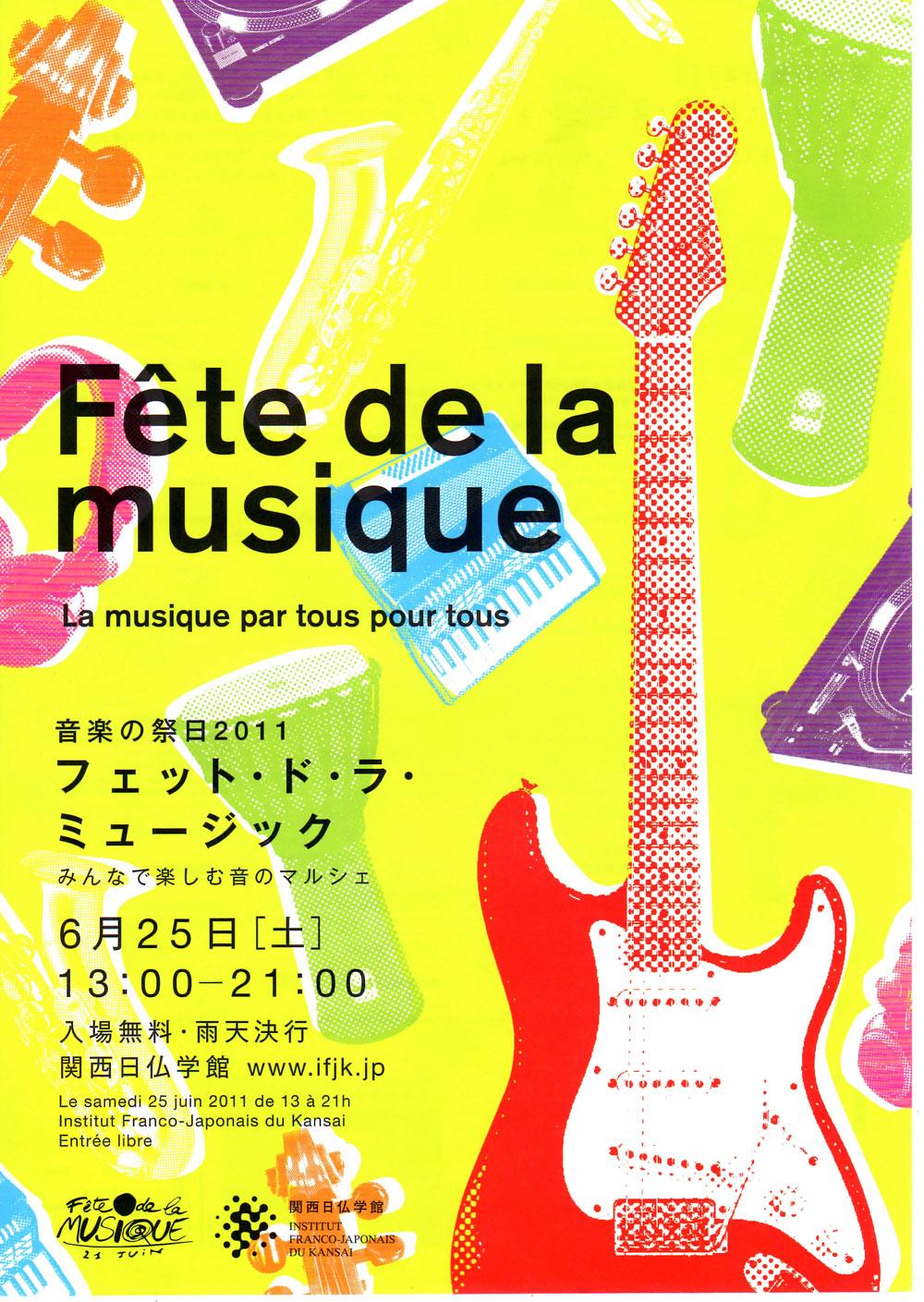 フェット・ド・ラ・ミュージック!!_a0201203_17463630.jpg