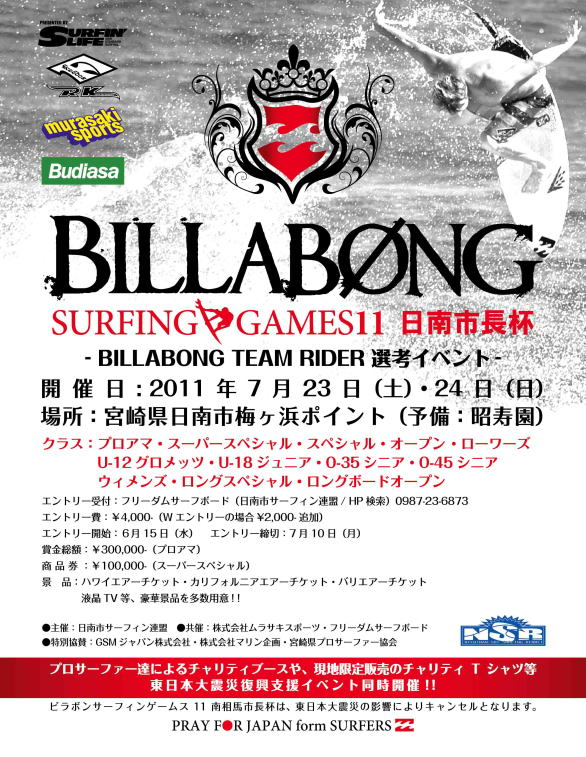 BILLABONG surfing games11日南市町杯!_f0040206_1916153.jpg