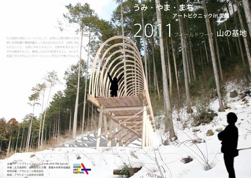アートピクニック やま編 2011フィールドワーク「山の基地」_e0203309_21475766.jpg