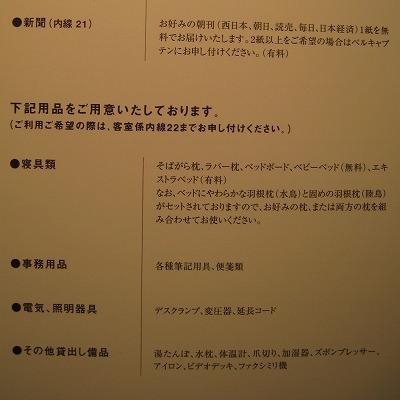 5月 ホテルオークラ福岡 コーナーデラックス バスルームと貸出品_a0055835_18531717.jpg