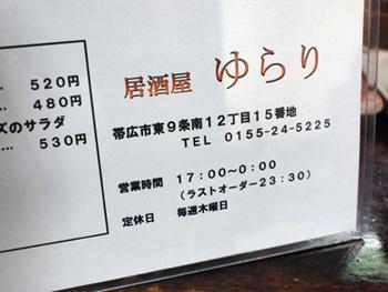 居酒屋 ゆらり_b0175635_1745116.jpg