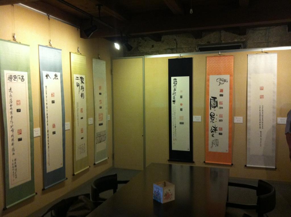 篆刻美術館 第三回日本篆刻家協会役員展_a0122539_1441143.jpg