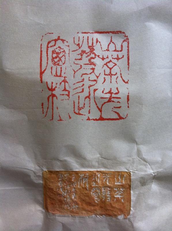 篆刻美術館 第三回日本篆刻家協会役員展_a0122539_14411437.jpg