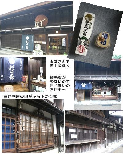 「おひさま」コース(奈良井宿・松本・安曇野)と白馬・栂池 その1_a0084343_1555115.jpg