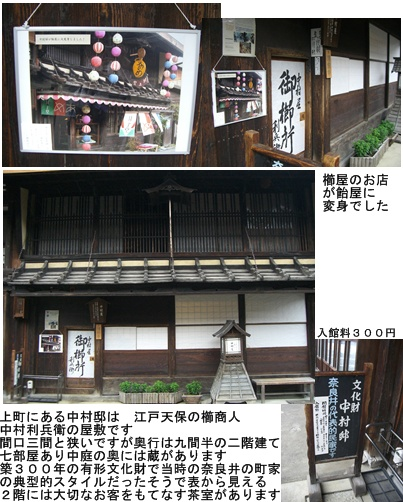 「おひさま」コース(奈良井宿・松本・安曇野)と白馬・栂池 その1_a0084343_16595520.jpg