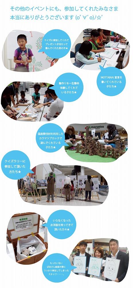 MOTTAINAI GREEN 2011イベント開催!_e0105047_19101041.jpg