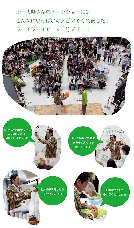 MOTTAINAI GREEN 2011イベント開催!_e0105047_19113059.jpg
