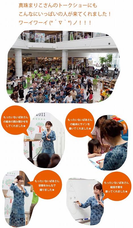 MOTTAINAI GREEN 2011イベント開催!_e0105047_19114164.jpg