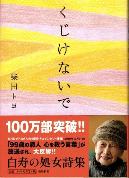 柴田トヨ・白寿の処女詩集「 くじけないで 」_c0173978_0412850.jpg