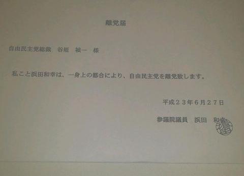 浜田和幸離党について_d0044584_20184747.jpg