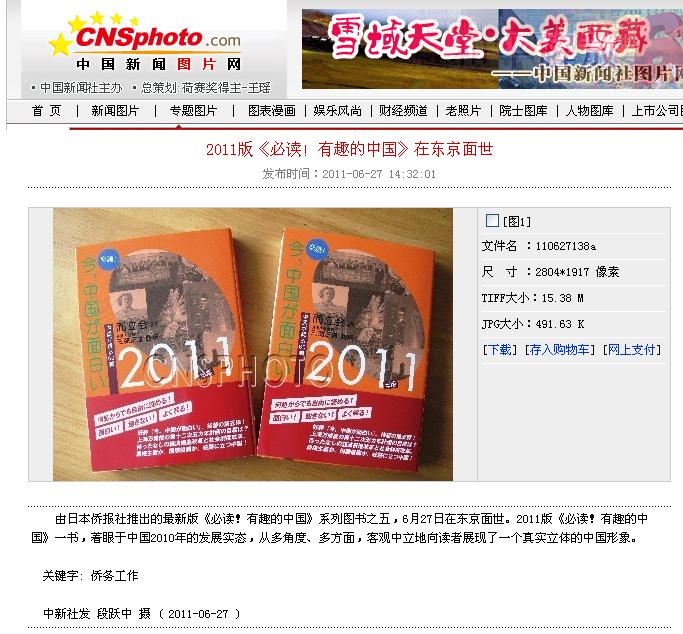 中国新聞社 『必読!今、中国が面白い 2011』 刊行を報道_d0027795_1738748.jpg